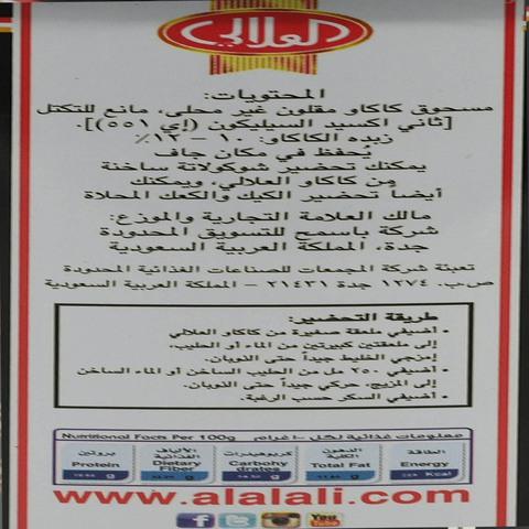 Buy Al Alali Cocoa Fine Dark Brown Powder 225 G Online Shop Food Cupboard On Carrefour Saudi Arabia