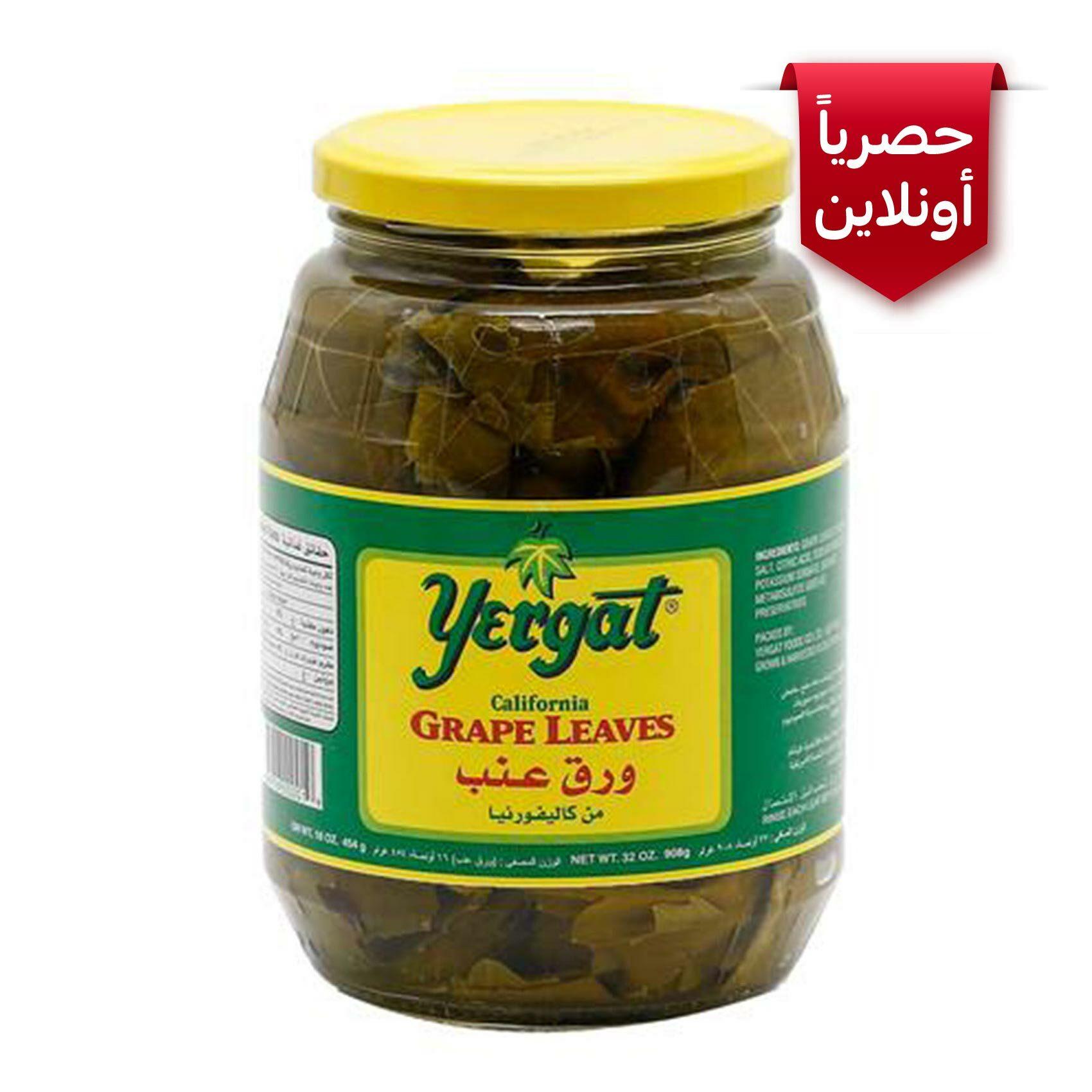Buy Yergat Grape Leaves 908 G Online Shop Food Cupboard On Carrefour Saudi Arabia